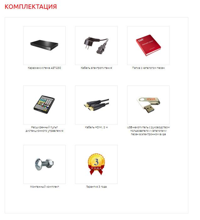 Караоке система AST-250, купить, цена, недорого